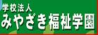 宮崎福祉学園