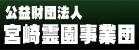 宮崎霊園事業団